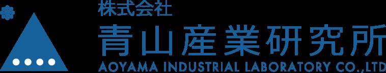 株式会社青山産業研究所